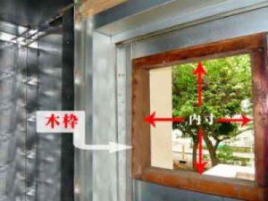 換気扇の羽根径と木枠の内寸法