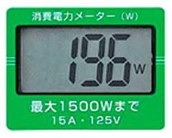 消費電力ワットメーター