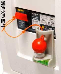 感震ブレーカー簡易タイプ