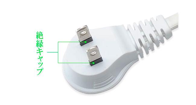絶縁キャップ付き電源プラグ