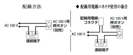チャイム結線図