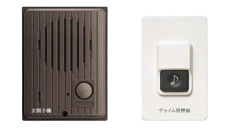 玄関子機とチャイム用押ボタン