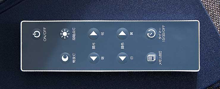 シーリングライト用のリモコン